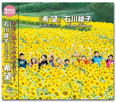 『希望』CDジャケット.jpg