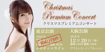 改クリスマスコンサート_HP中央2.jpg