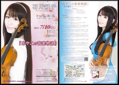 Ayako-No-Ongaku-Monogatari-0710.png