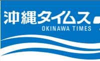 沖縄タイムス.png
