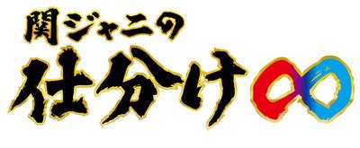 仕分けロゴ_横(金縁)s.jpg