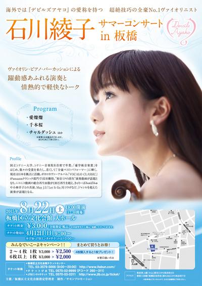 石川綾子サマーコンサートチラシomote.jpg