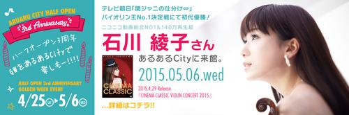 0506_ayako_ishikawa-web-banner.jpg