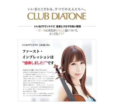 diatone-01.png