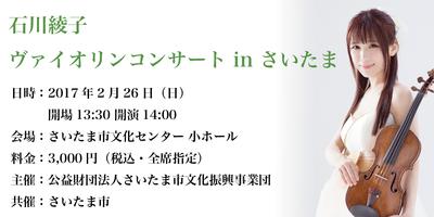saitama-01.pngのサムネール画像