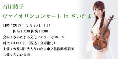 http://www.ayako-ishikawa.com/saitama_kouen-01.png