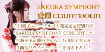 sakura_symphony_10-01.png