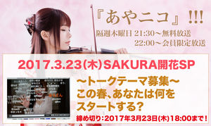 3.23あやニコトークテーマ-01.png