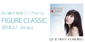 FIGURE-CLASSICCD_HP中央.jpg