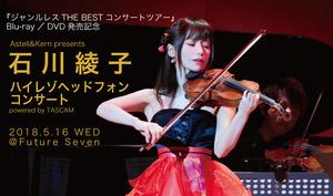 ハイレゾヘッドフォンコンサート中央バナー.jpg