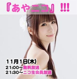 11.1あやニコ.jpg