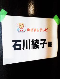 めざましテレビ楽屋.jpg