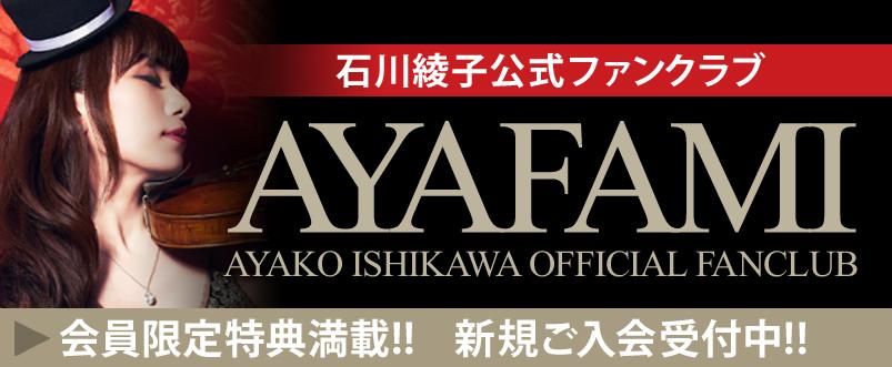 石川綾子ファンクラブ「あやファミ」特典はこちら!