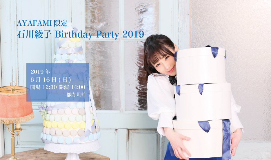 Birthday-Party2019_HPトップfin.jpg