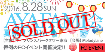 ayafami_soldout.jpgのサムネール画像