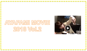AYAFAMI MOVIE vol.2蓋絵.png